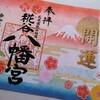 【所沢】カラフルな御朱印と秘境感がいっぱい!実は住宅地の中にあるパワースポット 糀谷神社