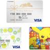 Visa Gift Card(ビザギフトカード)をAmazonギフトに交換しました。