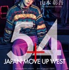 JAPAN MOVE UP WEST新号発行です‼️