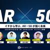「AWE Nite Tokyo イチから学ぶ、AR×5Gが描く未来」を聴講したのでまとめ
