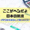 ここがヘンだよ日本の制度〜FP3級を勉強して思ったこと〜