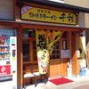 お昼のご近所巡りVol.27 〜鍋焼きラーメン千秋〜