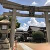 【大阪】アサヒビールとの関係が深い、泉殿宮(吹田市・御朱印)