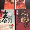 「漢」を感じる長編歴史小説、北方謙三「水滸伝」