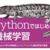 単変量解析で見る特徴量エンジニアリング【python】