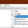 【コマンドプロンプト】ファイル名やディレクトリ名をTabキーで補完できなくなった