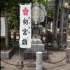 福岡県糸島市『産宮神社』