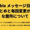 Bubble メッセージ日本語訳まとめと毎回変更が必要な箇所について