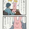 スキウサギ「スマイル」
