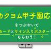 「#カクヨム甲子園応援」をつぶやいて、図書カードとサイン入りポスターをもらおう!