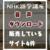 【2021年】NHK語学講座の音声ダウンロードはどこで販売している?ストアを4つ紹介します