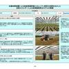 ソーラーシェアリング:文部科学省の『産学連携活動の取組事例』に掲載されました - 匝瑳ソーラーシェアリングプロジェクト