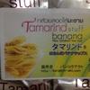 タマリンド入りバナナチップスは大好評〜バンコク