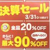 【予告】3月20日(金)10時〜 決算セール開催致します!