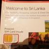 スリランカの本気度を感じる入国審査