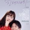 韓国映画「最も普通の恋愛」感想 泥酔ラブコメ