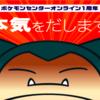 【本日 23:59 締め切り】 ポケモンセンターオンライン ゼンリョク!1stAnniversary