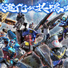 『機動戦士ガンダムEXVSマキシブーストON』ってどんなゲーム?どこがおもしろい?