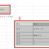 Excel: VBAでセルの表をtableタグで出力するマクロを作りました