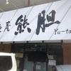 『麺屋 熊胆』の店舗情報