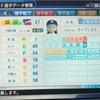 429.黄金騎士団 燐灰凛扇(パワプロ2019)