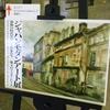 ジャパン モダン アート展@Bunkamura Gallery 2018年4月15日(日)