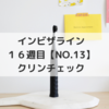 香港でインビザライン 16週目(4カ月)【NO.13】クリンチェックのデータを確認!