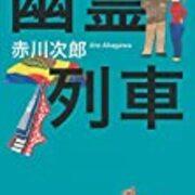 列車 ネタバレ 幽霊 【ネタバレ】赤川次郎「幽霊」シリーズ 幽霊列車