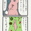 スキウサギ「12月」