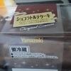 阪急オアシスで売っているケーキ。2個入りで298円、甘くて美味しいのでオススメです