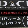 全室完全個室のネットカフェ!DiCE(ダイス)池袋北口店利用レポート【ネカフェ】
