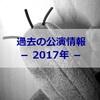 過去の公演情報-2017年-