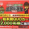 明治オリジナル松本潤QUOカード他が総計2,000名に当たる!