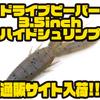 【O.S.P×バックラッシュ】プロショップ別注カラー「ドライブビーバー3.5inchハイドシュリンプ」通販サイト入荷!