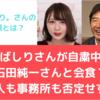 こばしりさんが自粛中に石田純一さんと会食?本人も事務所も否定せず。