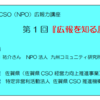 「CSO(NPO)広報力講座第1回『広報を知る』」