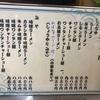 カラシネギ味噌ラーメン@一心 #西郷村