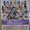 温泉むすめが羽田空港に大集合! 「温泉むすめ祭り」に行って来ました!