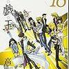 遊戯王 18(集英社文庫)/高橋和希