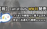 【PS4】Call of Duty WWⅡが満を持して発売!人気過ぎて早速サーバーが落ちた模様