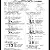 日本言語技術教育学会第27回大会要項