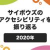 2020年、サイボウズのアクセシビリティを振り返る