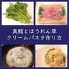 【魚は砂糖で下処理】真鱈とほうれん草のクリームパスタ作り方
