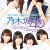 乃木坂46 ~always with you~ 配信