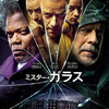 映画感想 - ミスター・ガラス(2019)