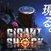 【ギガントショック】超巨大モンスターと戦う新作スマホゲームレビュー(動画あり)