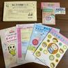 方南町で母子手帳を貰える場所→方南町駅徒歩2分(和泉保健センター)