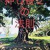 皆大好き?お金の話のYouTubeよりー並木良和さん、あきこSpiritualさん/金城光夫氏『押し寄せの法則 お金のエネルギー』