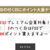 【おすすめ】FODプレミアム会員対象!8のつく日はFODで400ポイント貰えますよー!