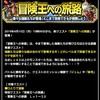 level.1432【クエスト】冒険王への旅路レベル40に挑戦!